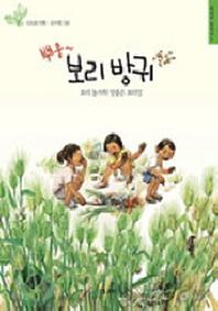 뿌웅 보리방귀(어린이 들살림 5)