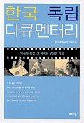 한국 독립 다큐멘터리