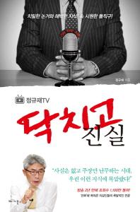 [정규재TV] 닥치고 진실 초판(2014년)