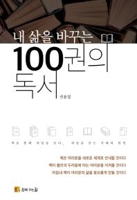 내 삶을 바꾸는 100권의 독서