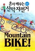혼자 배우는 산악자전거