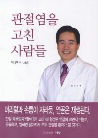 관절염을 고친 사람들