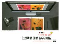 인쇄색상 매칭 실무가이드
