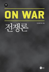 전쟁론(On War)(군사학 연구총서 3)