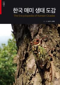 한국 매미 생태 도감(한국 생물 목록 22)