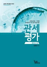 관세평가(2019)(관세 무역 전문서 시리즈)