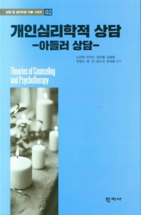 개인심리학적 상담: 아들러 상담(상담 및 심리치료 이론 시리즈 2)