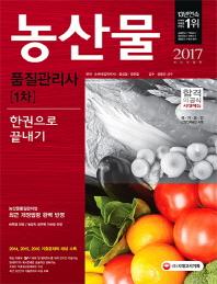 농산물품질관리사 1차 한권으로 끝내기(2017)(개정판 13판) #