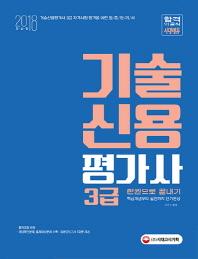 기술신용평가사 3급 한권으로 끝내기(2018) #