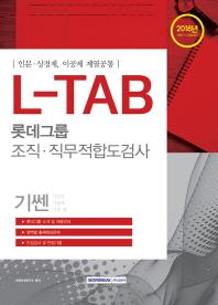 L-TAB 롯데그룹 조직 직무적합도검사(2018)(기쎈)