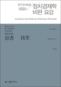정치경제학 비판 요강(큰글씨책)(원서발췌)