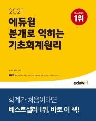 분개로 익히는 기초회계원리(2021)(에듀윌)