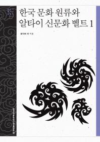 한국 문화 원류와 알타이 신문화 벨트. 1(문명과 가치 총서 27)