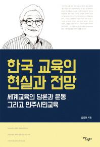 한국 교육의 현실과 전망
