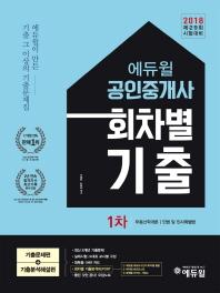 공인중개사 1차 회차별 기출(2018)(에듀윌)