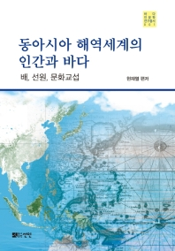 동아시아 해역세계의 인간과 바다(바다인문학연구총서 1)(양장본 HardCover)