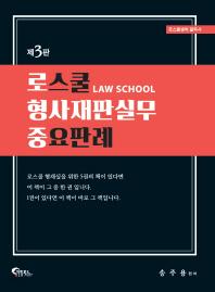 로스쿨 형사재판실무 중요판례(3판)