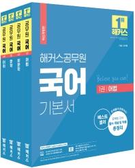 2022 해커스공무원 국어 기본서 세트(전4권)
