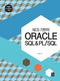 ORACLE SQL&PL/SQL ㅇ