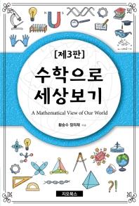 수학으로 세상보기(3판)