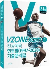 전공체육 기출문제집: 연도별(1997-2020) 기출문제집(VZONExam 1)