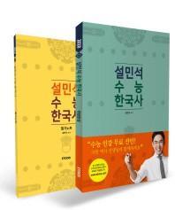 설민석 수능 한국사(개념완성+필기노트)세트(2018)(전2권)