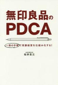 [해외]無印良品のPDCA 一冊の手帳で常勝經營を仕組み化する!