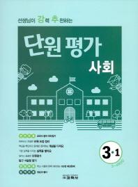 초등 사회 3-1 단원평가(2018)(선생님이 강력 추천하는)