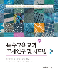 특수교육 교과 교재연구 및 지도법 2판 인쇄