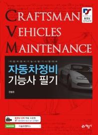 자동차정비 기능사 필기(2019)