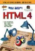 HTML 4(S/W포함)