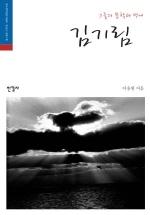 김기림(그들의 문학과 생애)
