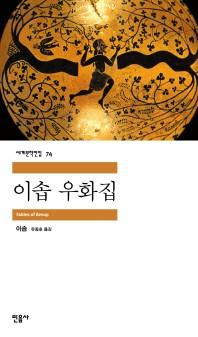 이솝 우화집(세계문학전집 74)