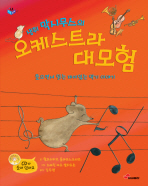 생쥐 막시무스의 오케스트라 대모험(톡톡 지식상자 7)(양장본 HardCover)