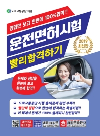 운전면허시험 빨리 합격하기(2019)