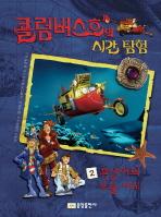 콜럼버스호의 시간 탐험. 2: 흑상어의 보물지도(양장본 HardCover)