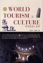 세계관광과 문화(2판)(양장본 HardCover)