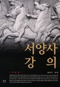서양사 강의(개정판)