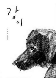 강이(비룡소의 그림동화 258)