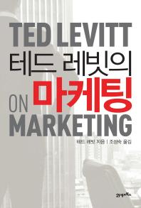 테드 레빗의 마케팅