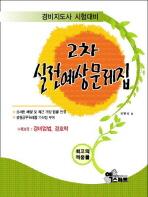 경비업법 경호학(경비지도사 2차 실전예상문제집)