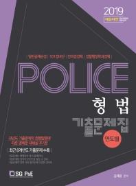 형법 연도별 기출문제집(2019)(POLICE)