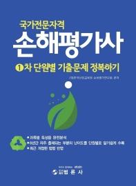 국가전문자격 손해평가사 1차 단원별 기출문제 정복하기(개정판)