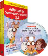 Arthur and the Scare-Your-Pants-Off Club(아서와 혼비백산 클럽)(CD1장포함)(아서 챕터북 롱테일 에디션