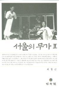서울의 무가 2