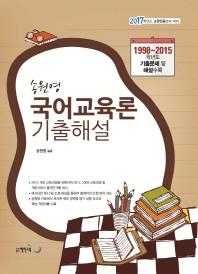 송원영 국어교육론 기출해설(2017)