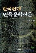 한국 현대 민족문학사론
