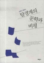 탈경계의 문학과 비평
