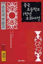중국 초등학교 1학년 교과서선(초급1)(CD1장포함)(다락원 중한대역문고)