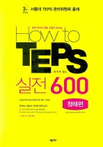 HOW TO TEPS 실전 600 (청해편)(MP3CD1장포함)(How to TEPS 실전 600 시리즈)